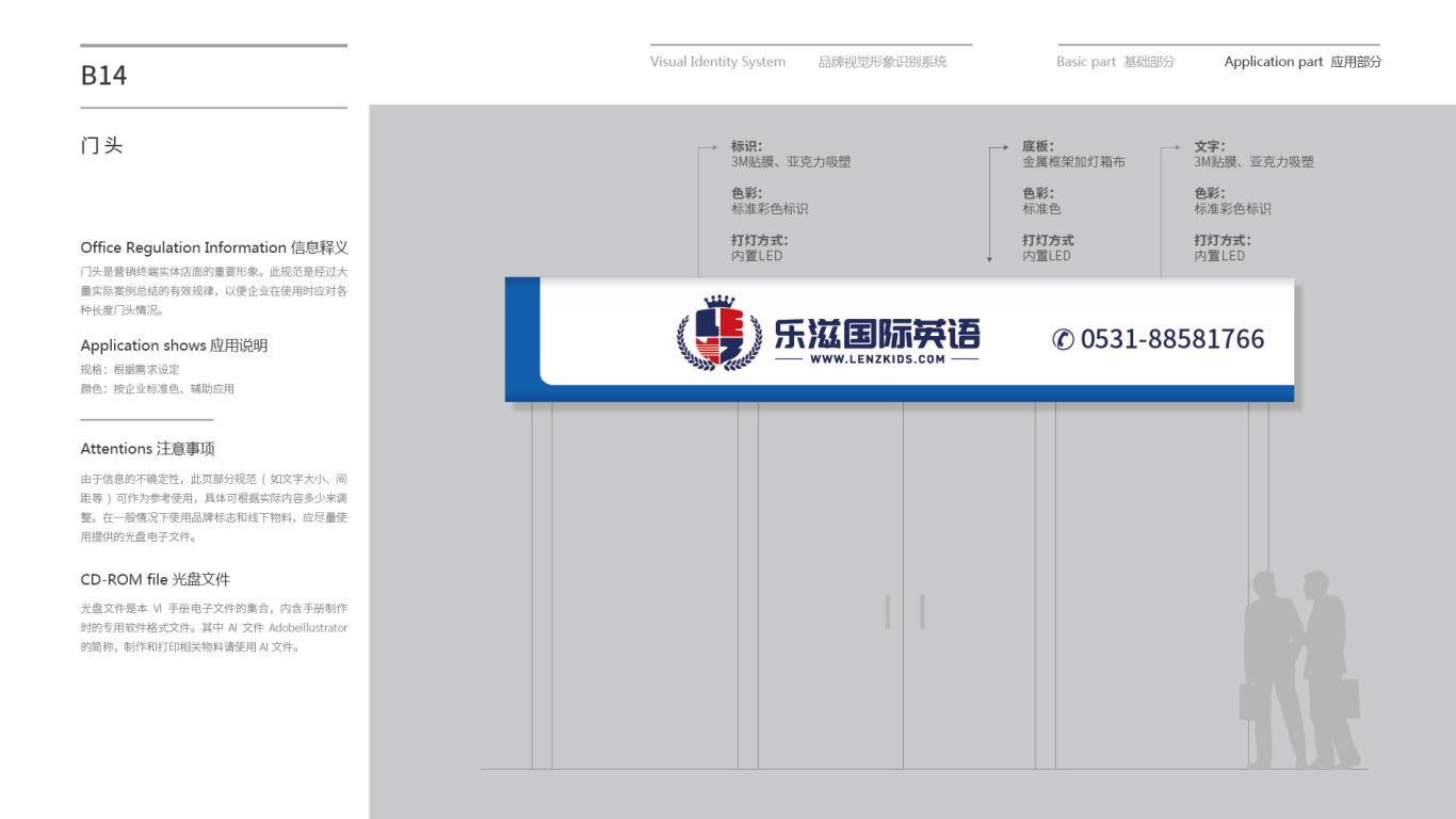 乐滋国际英语企业VI设计中标图34