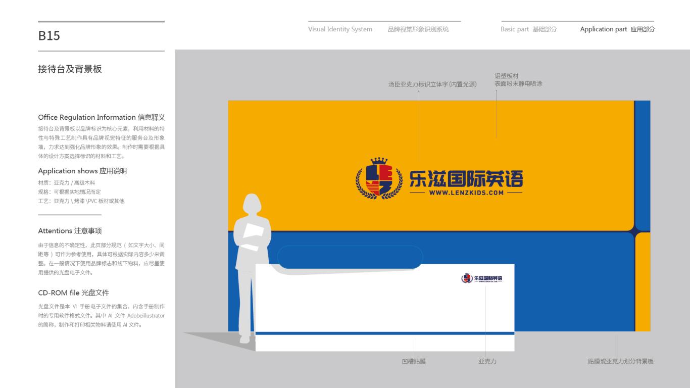 乐滋国际英语企业VI设计中标图35