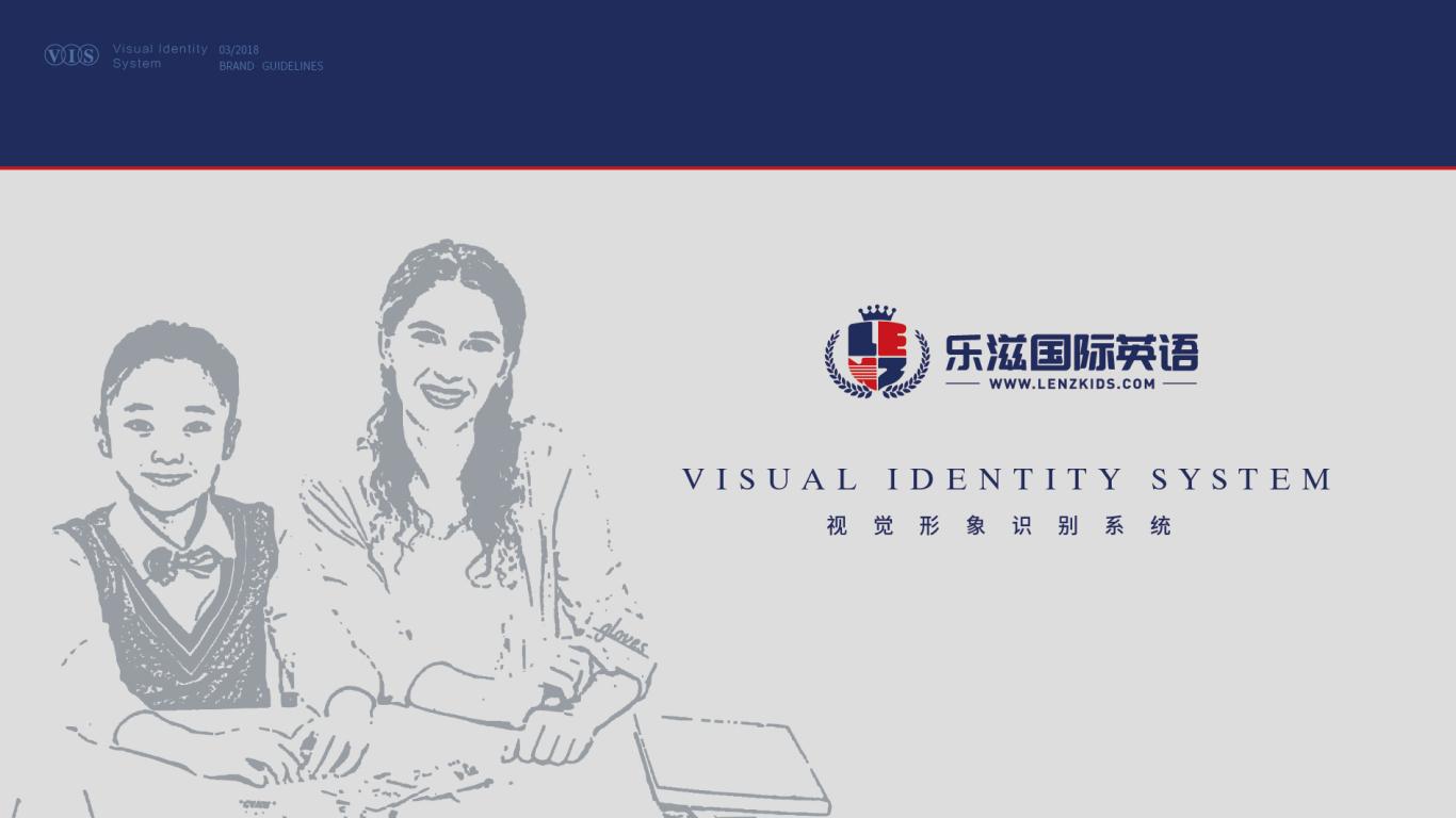 乐滋国际英语企业VI设计中标图0