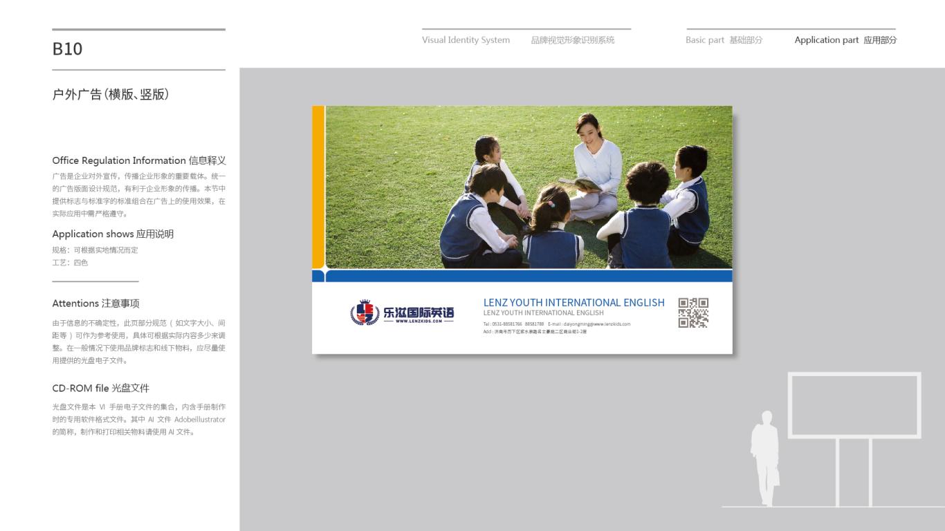 乐滋国际英语企业VI设计中标图27