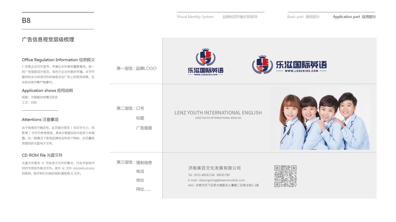 乐滋国际英语企业VI设计中标图25