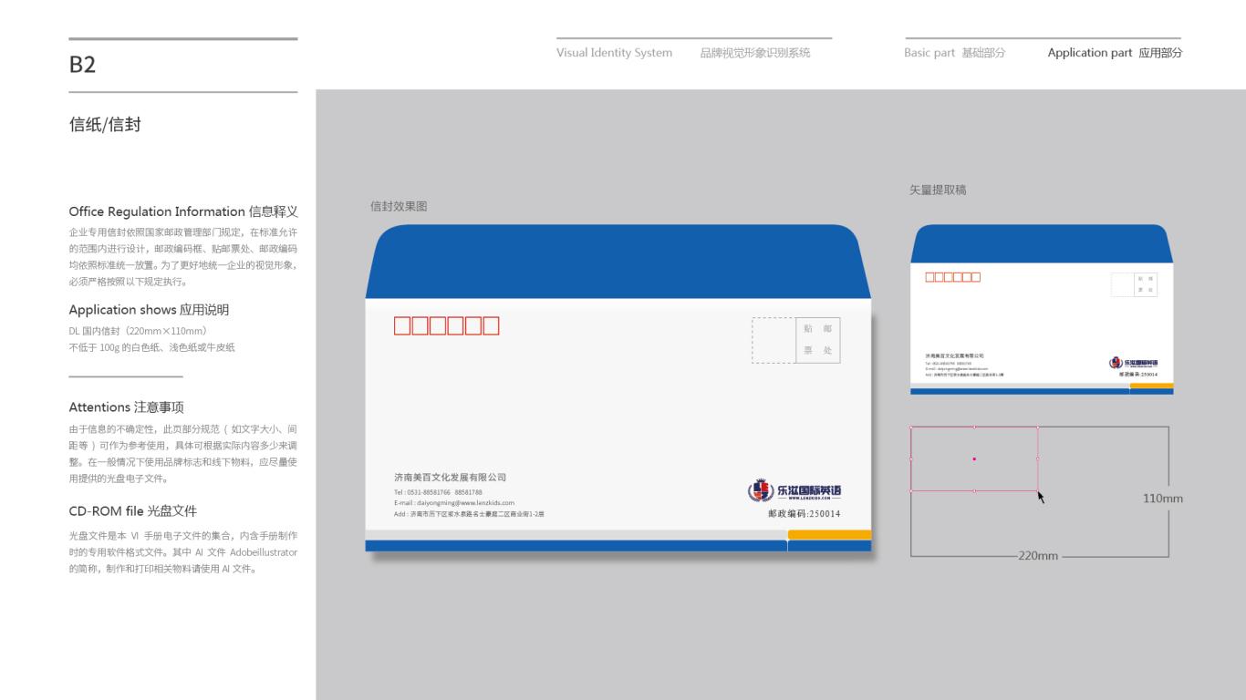 乐滋国际英语企业VI设计中标图15