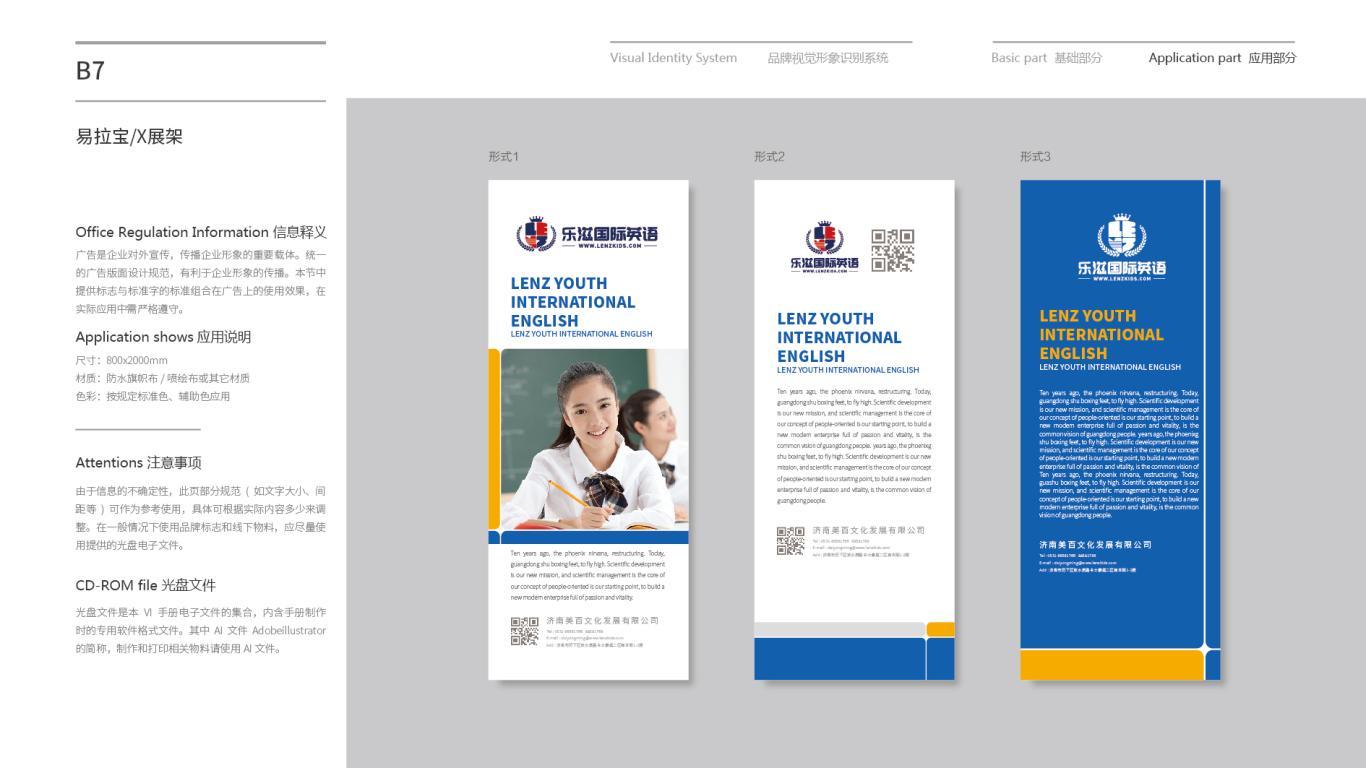 乐滋国际英语企业VI设计中标图24
