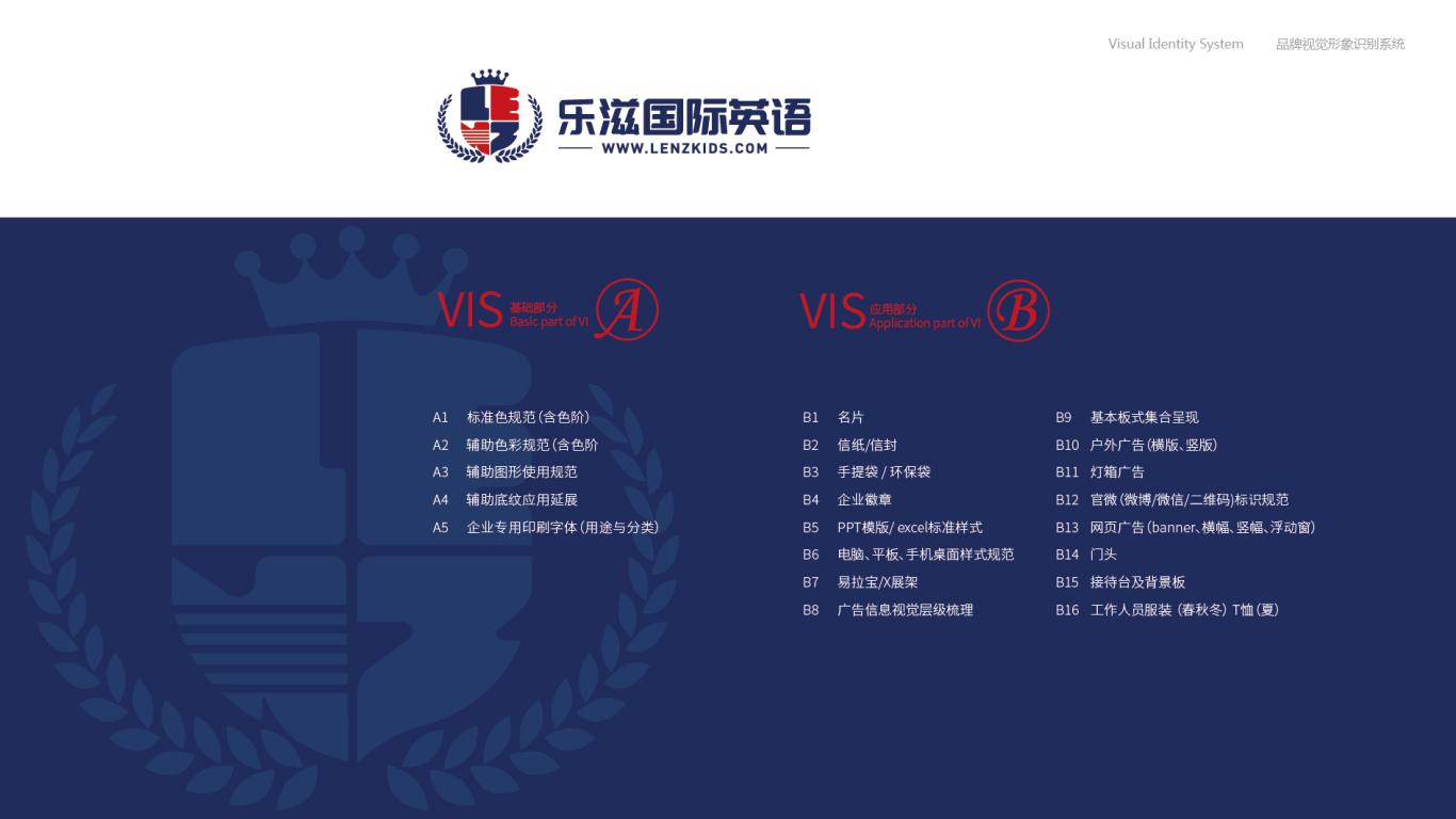 乐滋国际英语企业VI设计中标图1