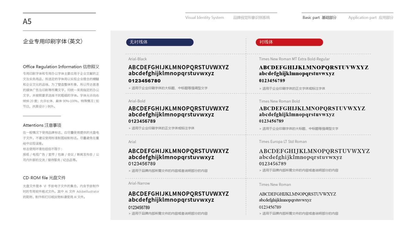 乐滋国际英语企业VI设计中标图11