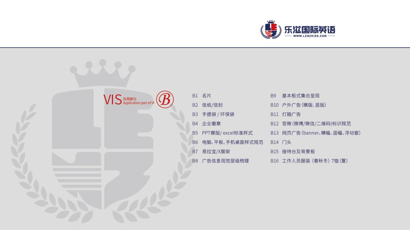 乐滋国际英语企业VI设计中标图12