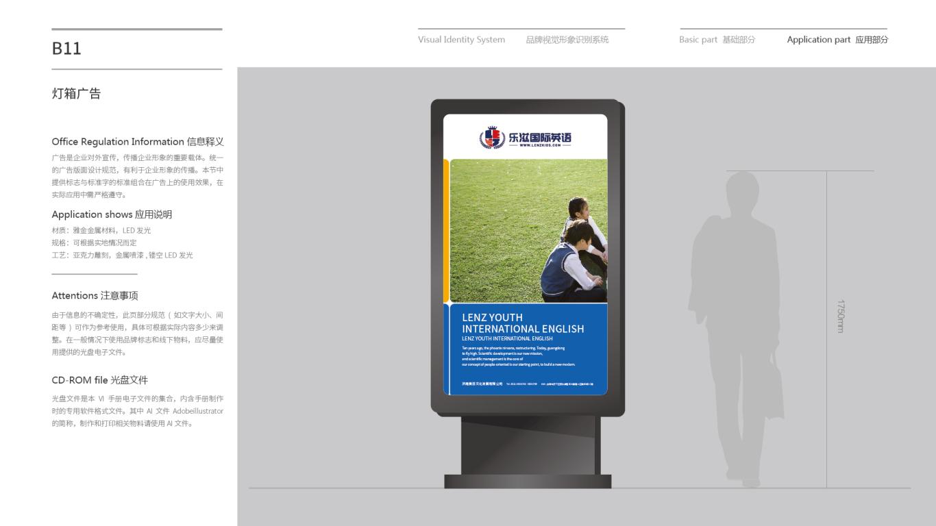 乐滋国际英语企业VI设计中标图29