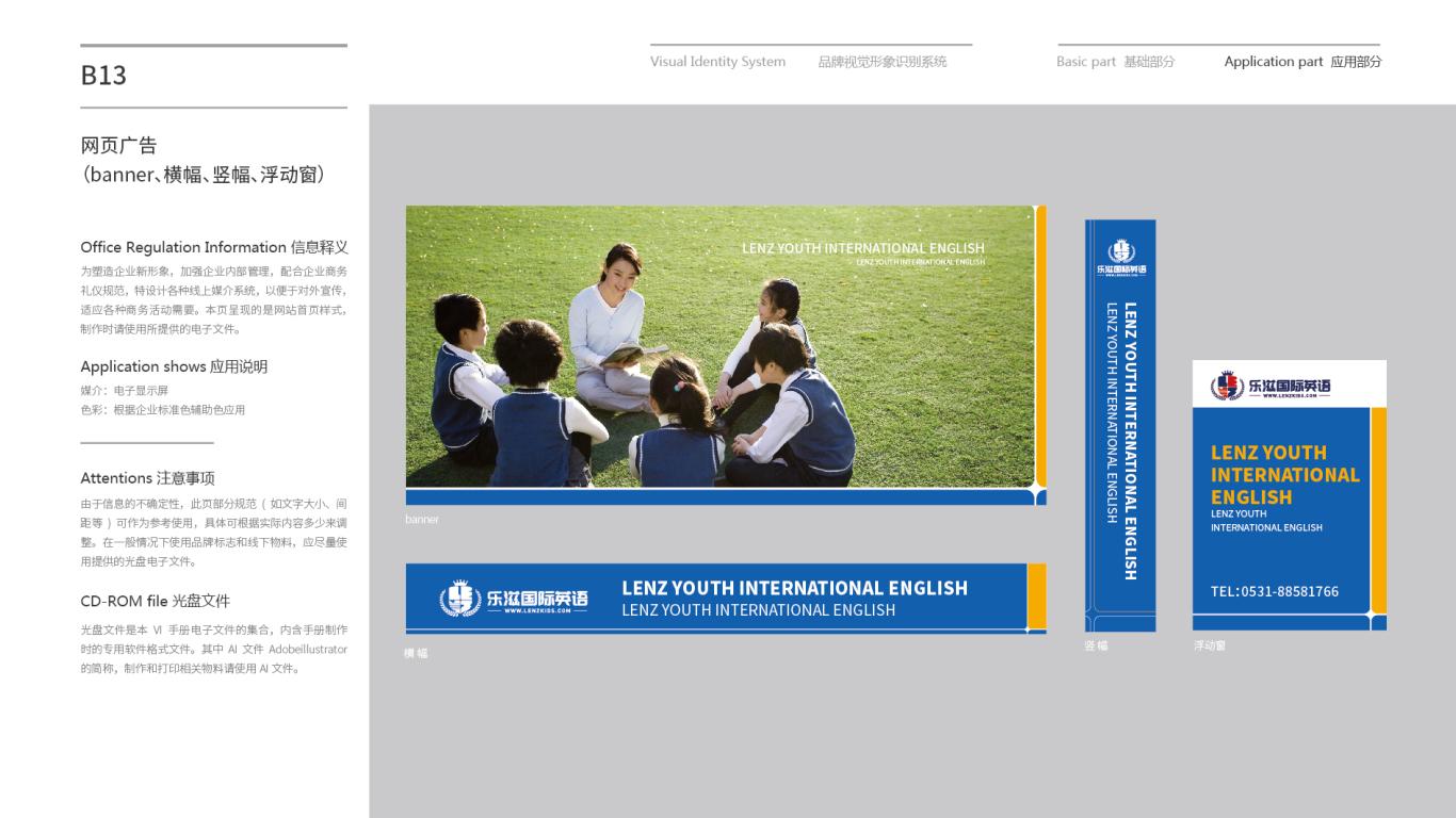 乐滋国际英语企业VI设计中标图33