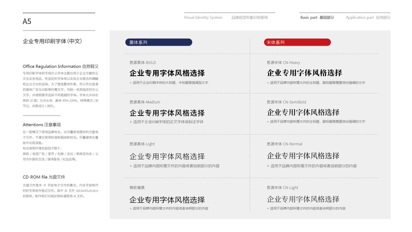 乐滋国际英语企业VI设计中标图10
