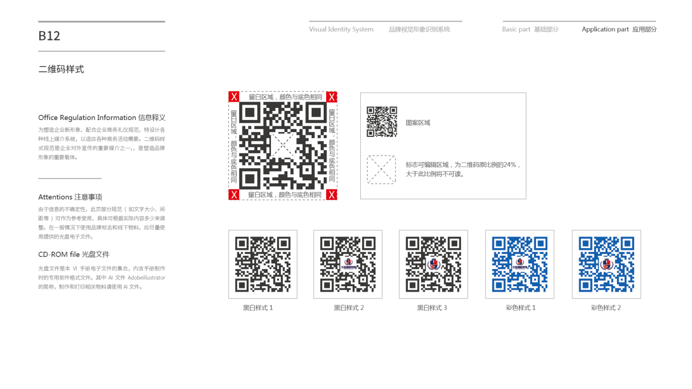 乐滋国际英语企业VI设计中标图32