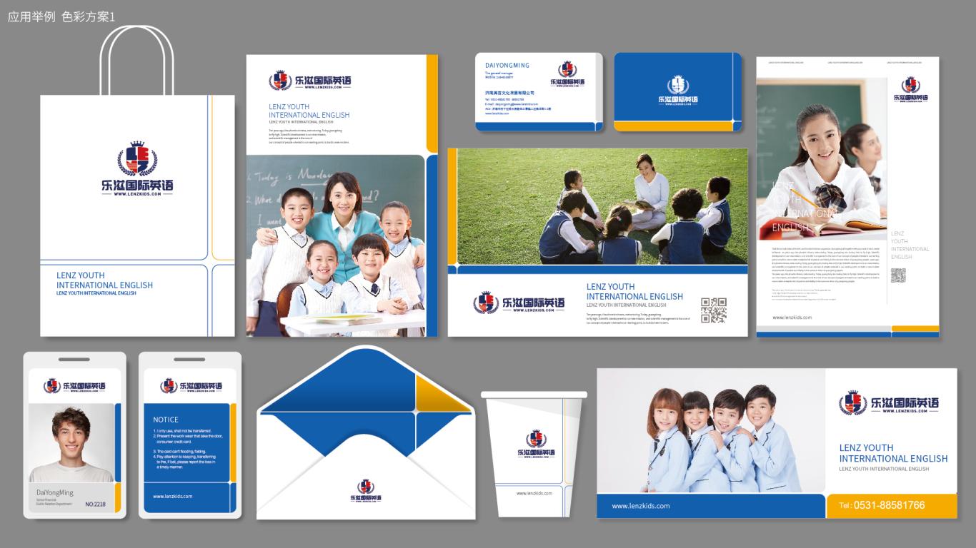 乐滋国际英语企业VI设计中标图7
