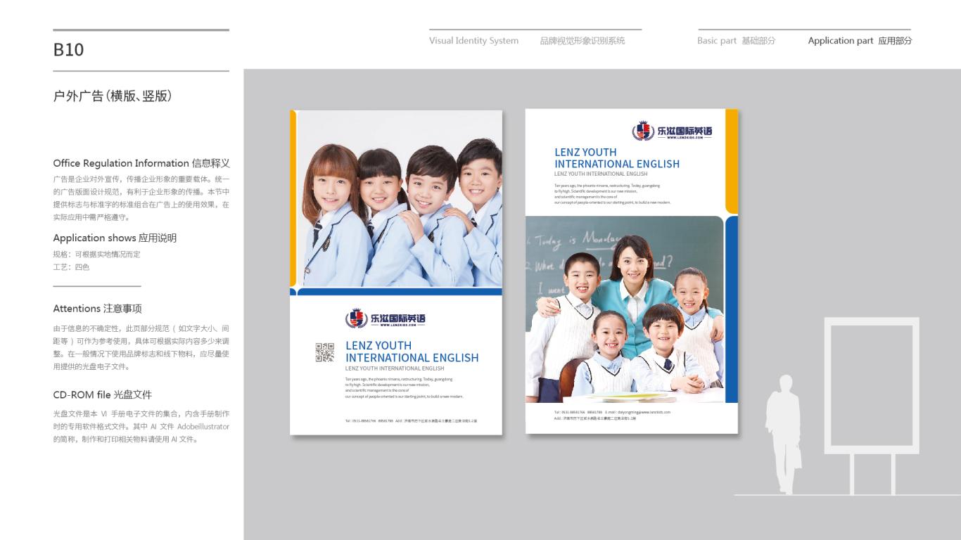 乐滋国际英语企业VI设计中标图28