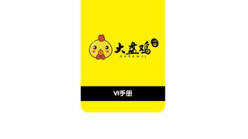 三少爷大盘鸡VI设计