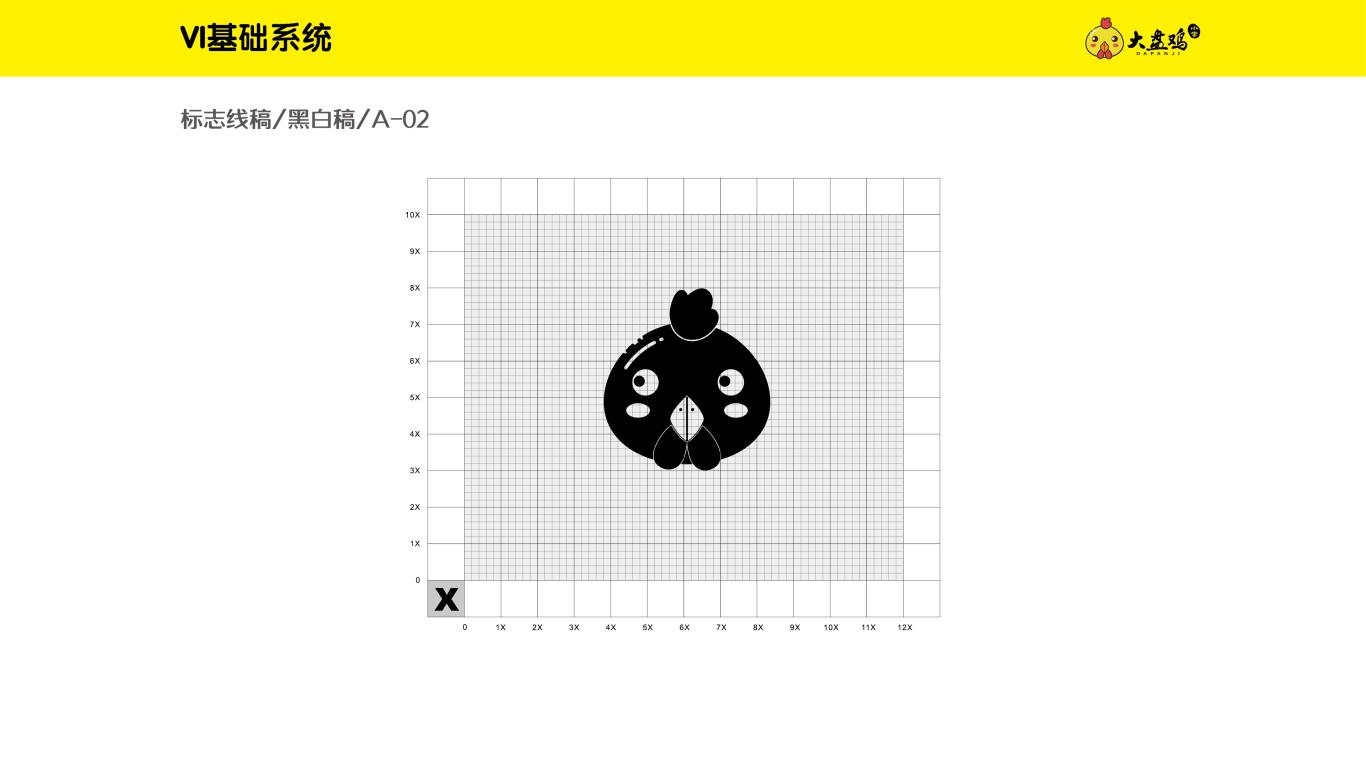 三少爷大盘鸡VI设计中标图1