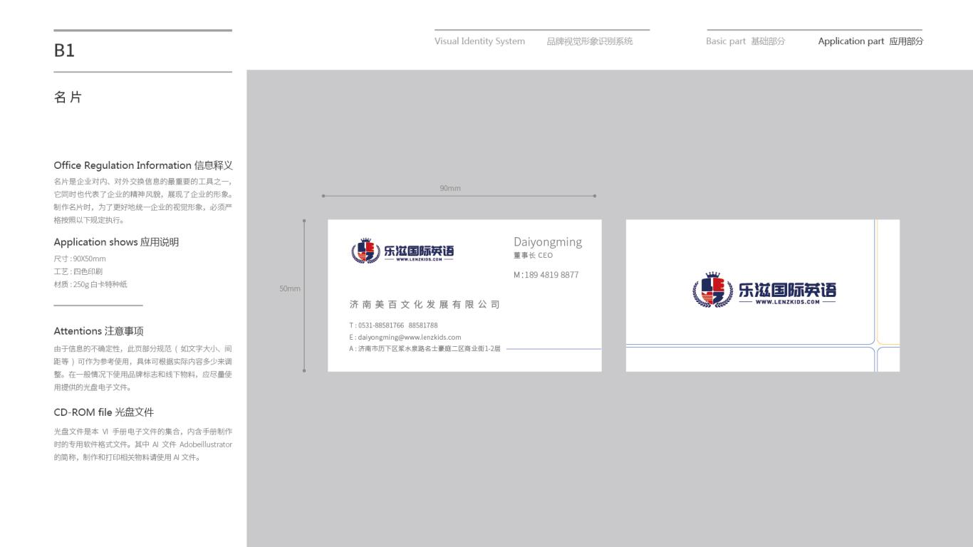乐滋国际英语企业VI设计中标图13