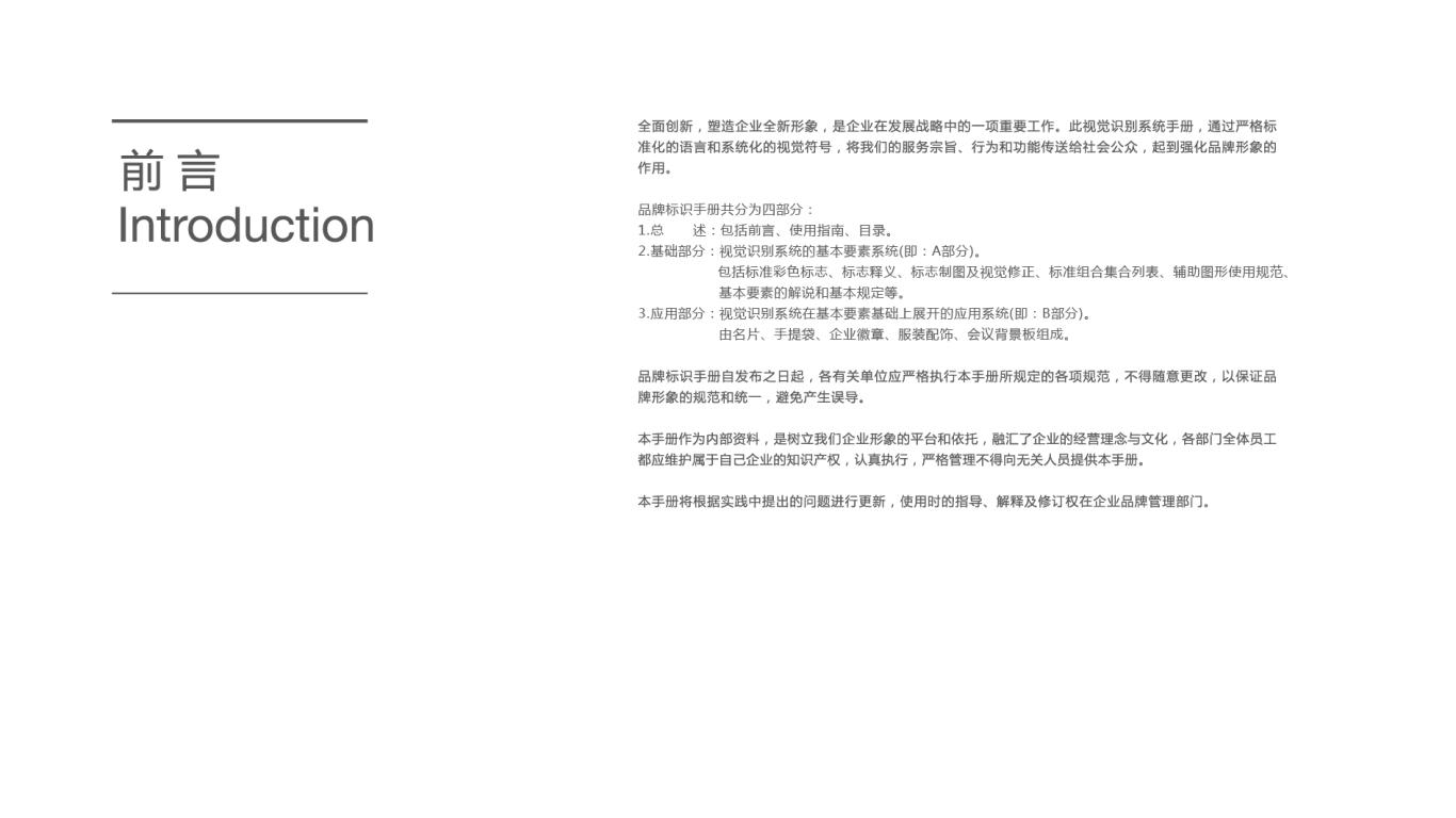 万里行VI设计中标图3