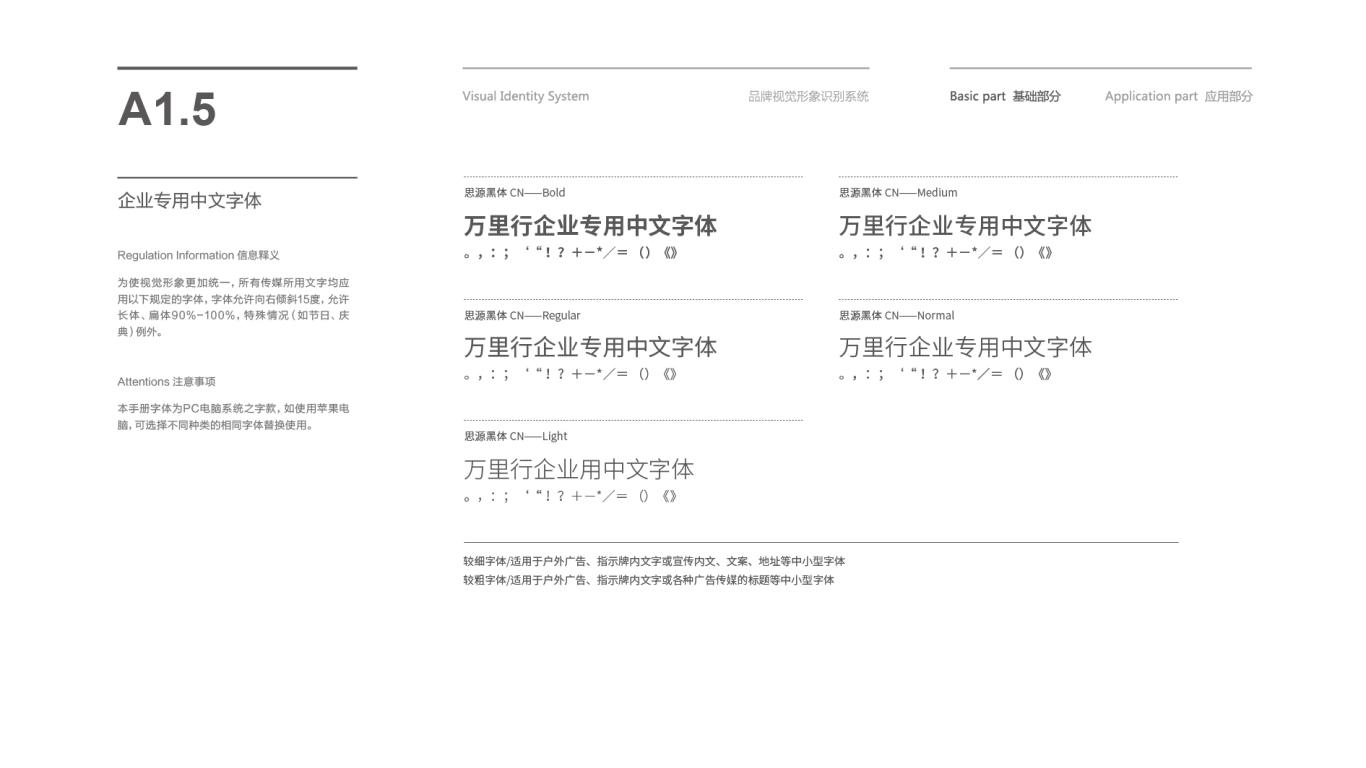 万里行VI设计中标图8
