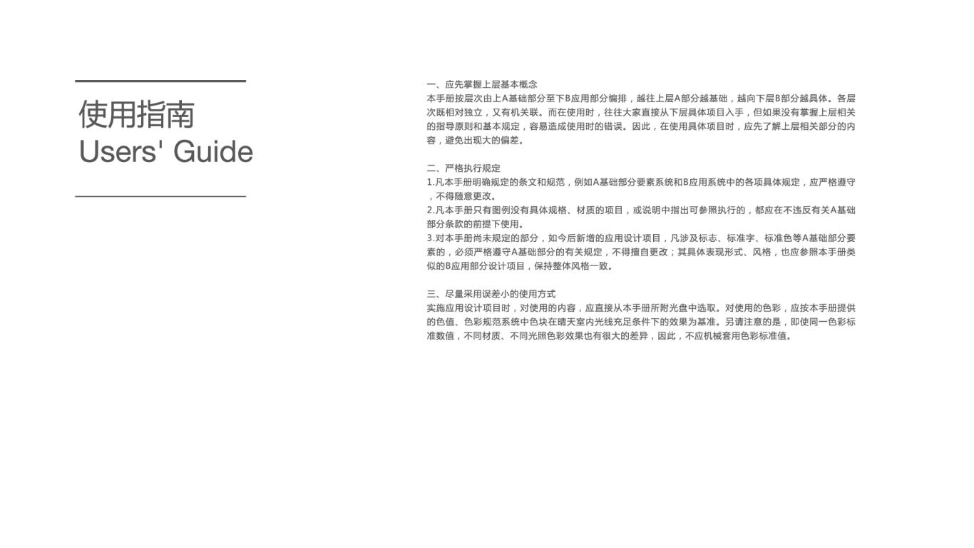 万里行VI设计中标图4