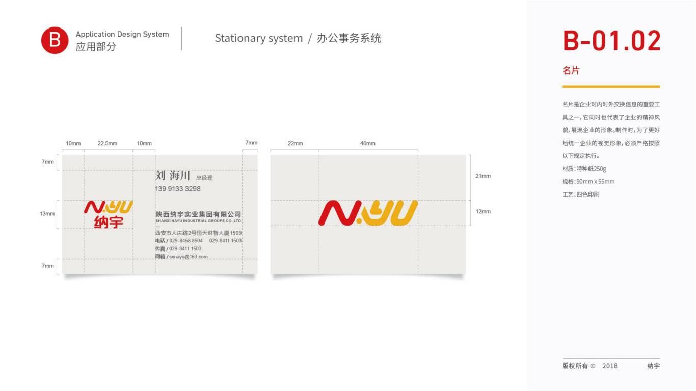 纳宇VI设计中标图3