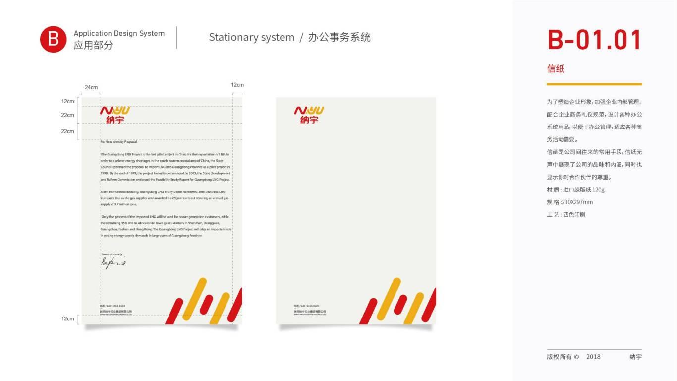 纳宇VI乐天堂fun88备用网站中标图1