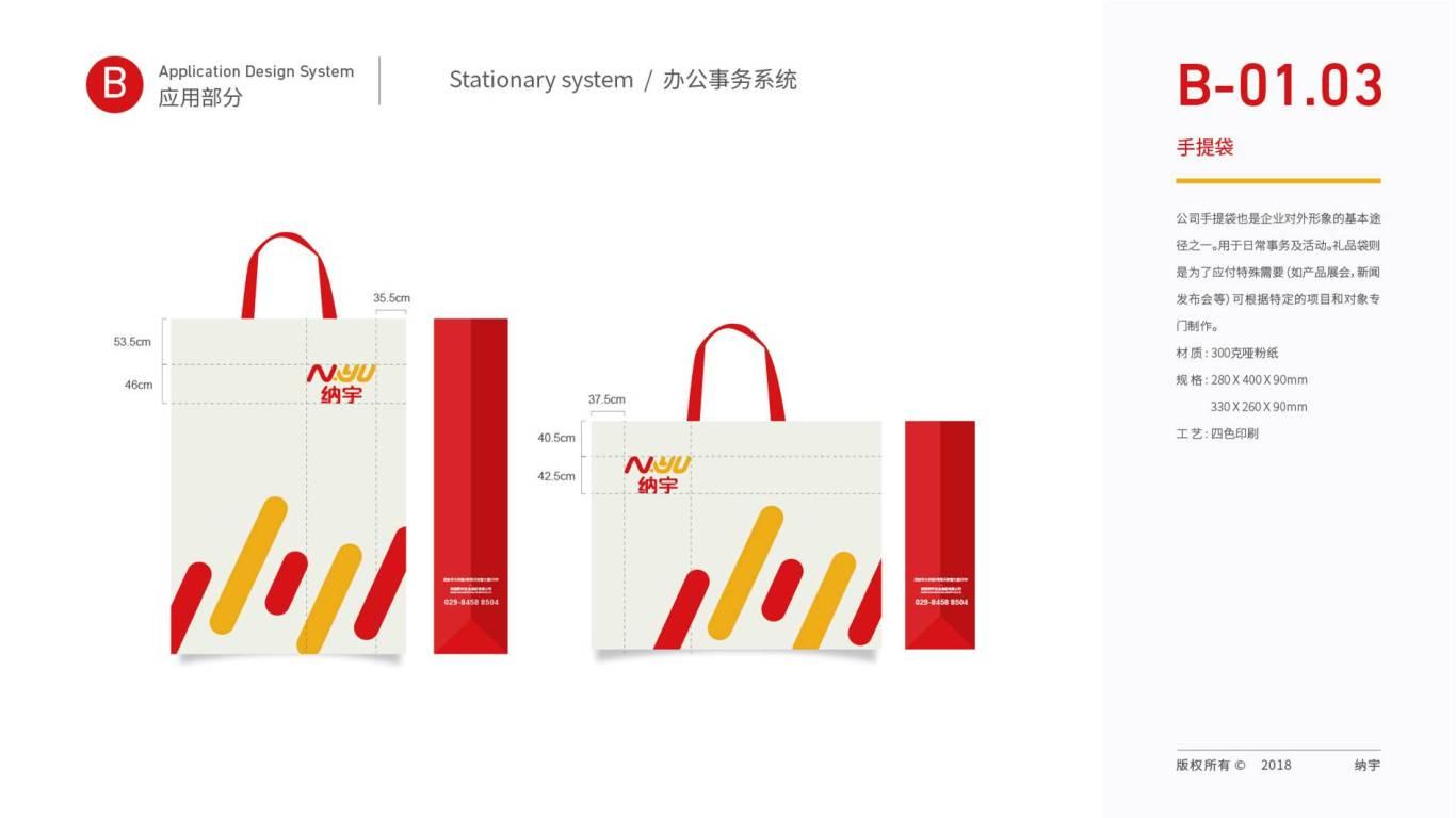 纳宇VI乐天堂fun88备用网站中标图5