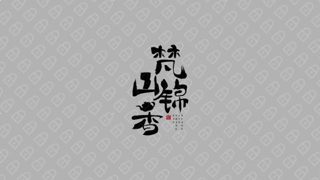 梵山锦香 LOGO设计入围方案4