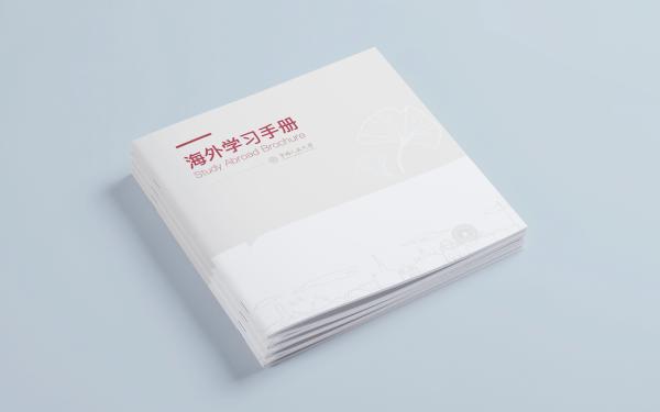 中国人民大学 海外学习手册