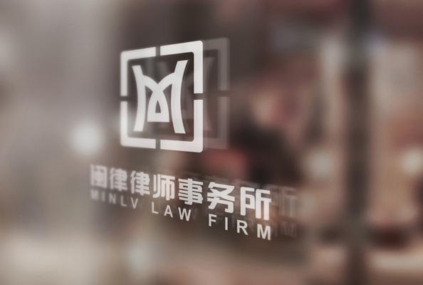 闽律律师事务所标志设计