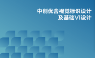 北京中创优舍投资管理公司项目全套VI