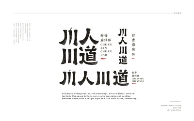 武汉鱼尾狮餐饮集团旗下品牌,川...