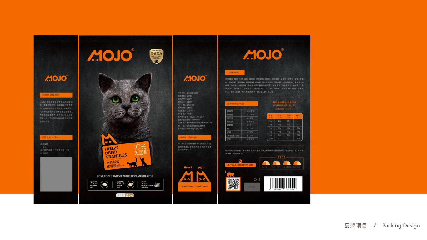 MOJO包装设计中标图2