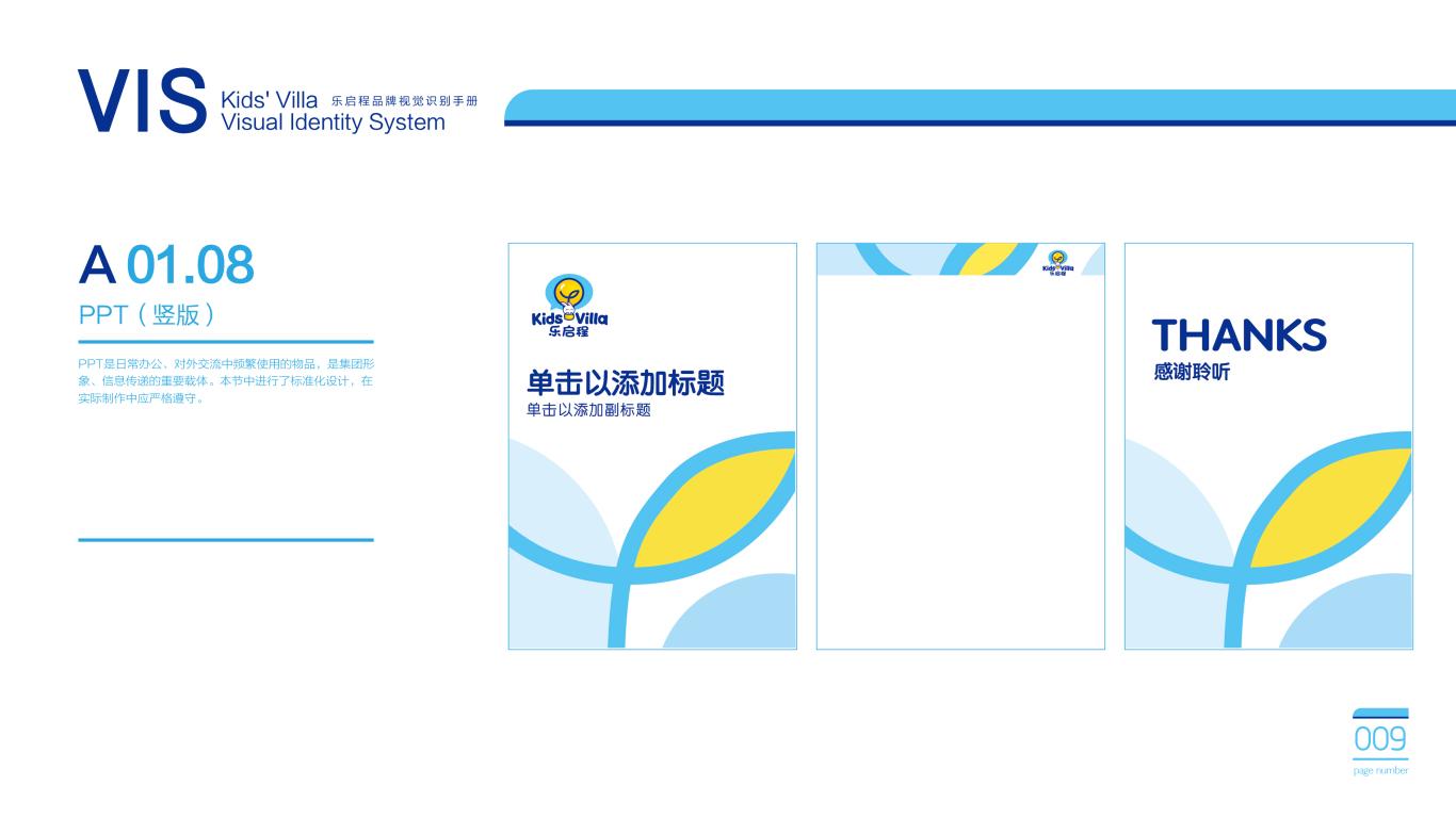乐启程公司VIS设计中标图7