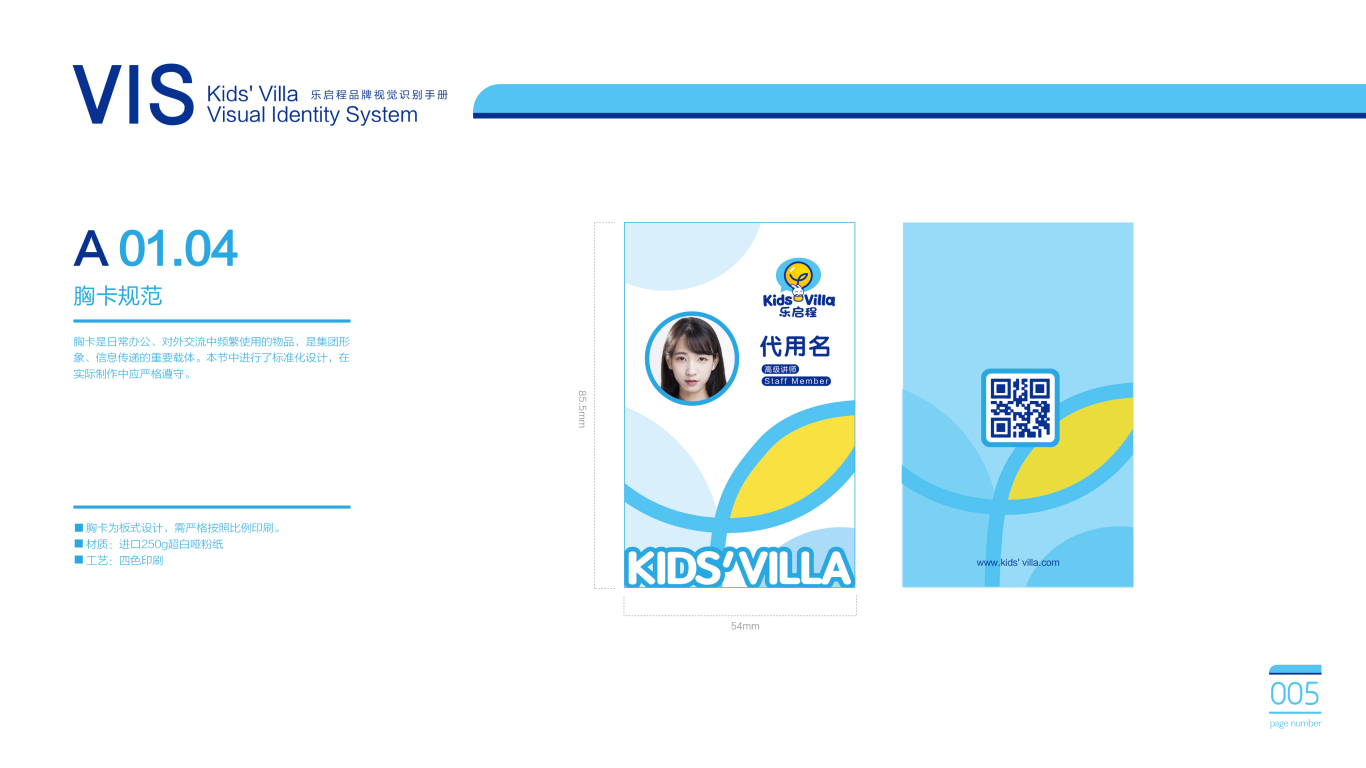 乐启程公司VIS设计中标图3
