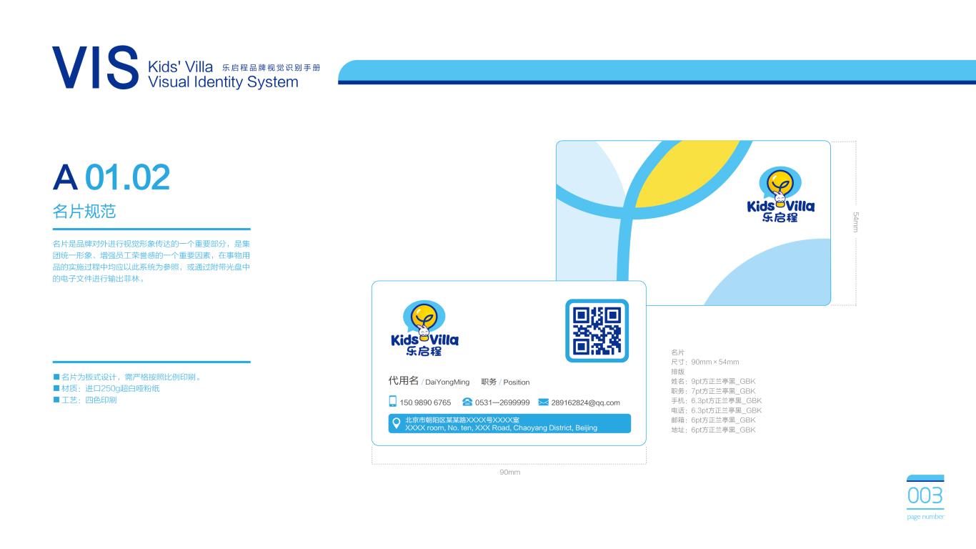 乐启程公司VIS设计中标图1