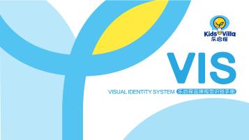 乐启程公司VIS设计