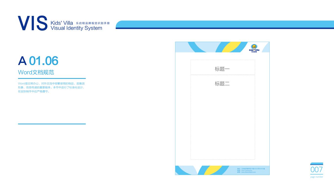 乐启程公司VIS设计中标图5