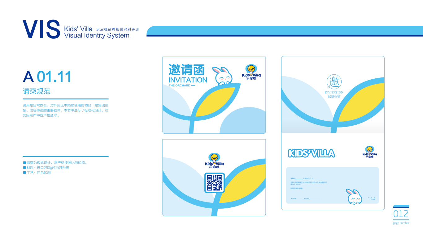 乐启程公司VIS设计中标图10
