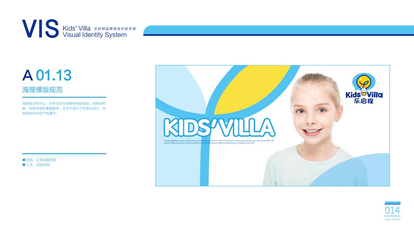 乐启程公司VIS设计中标图12