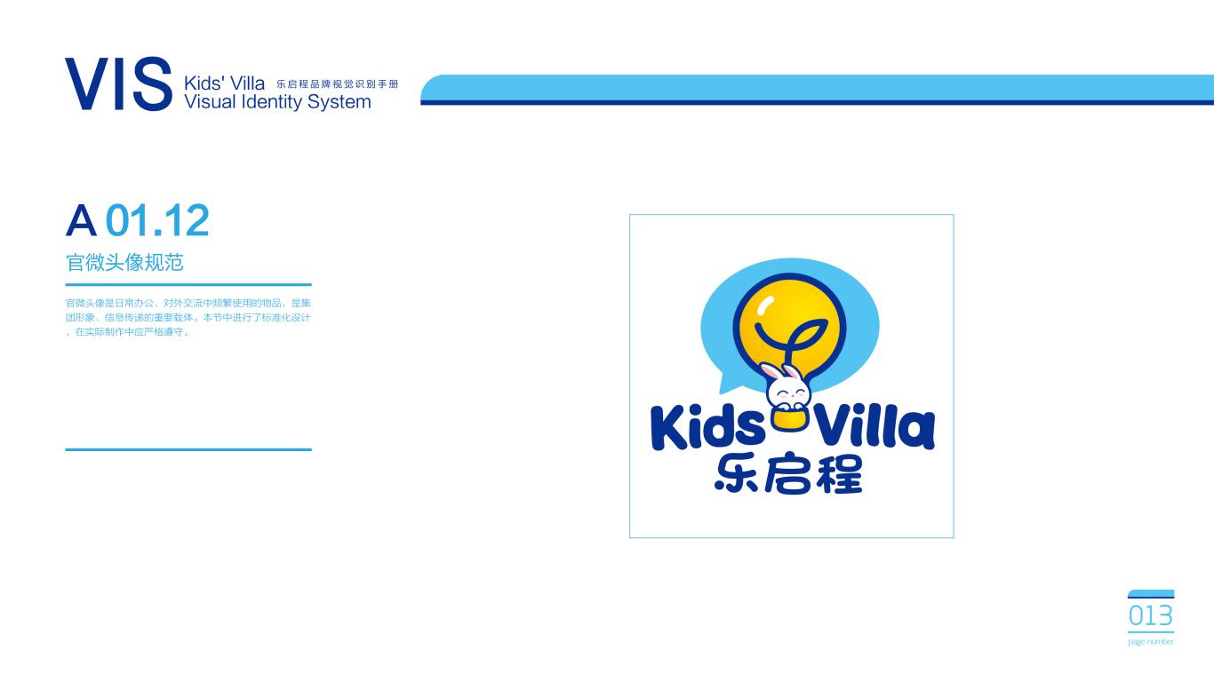 乐启程公司VIS设计中标图11