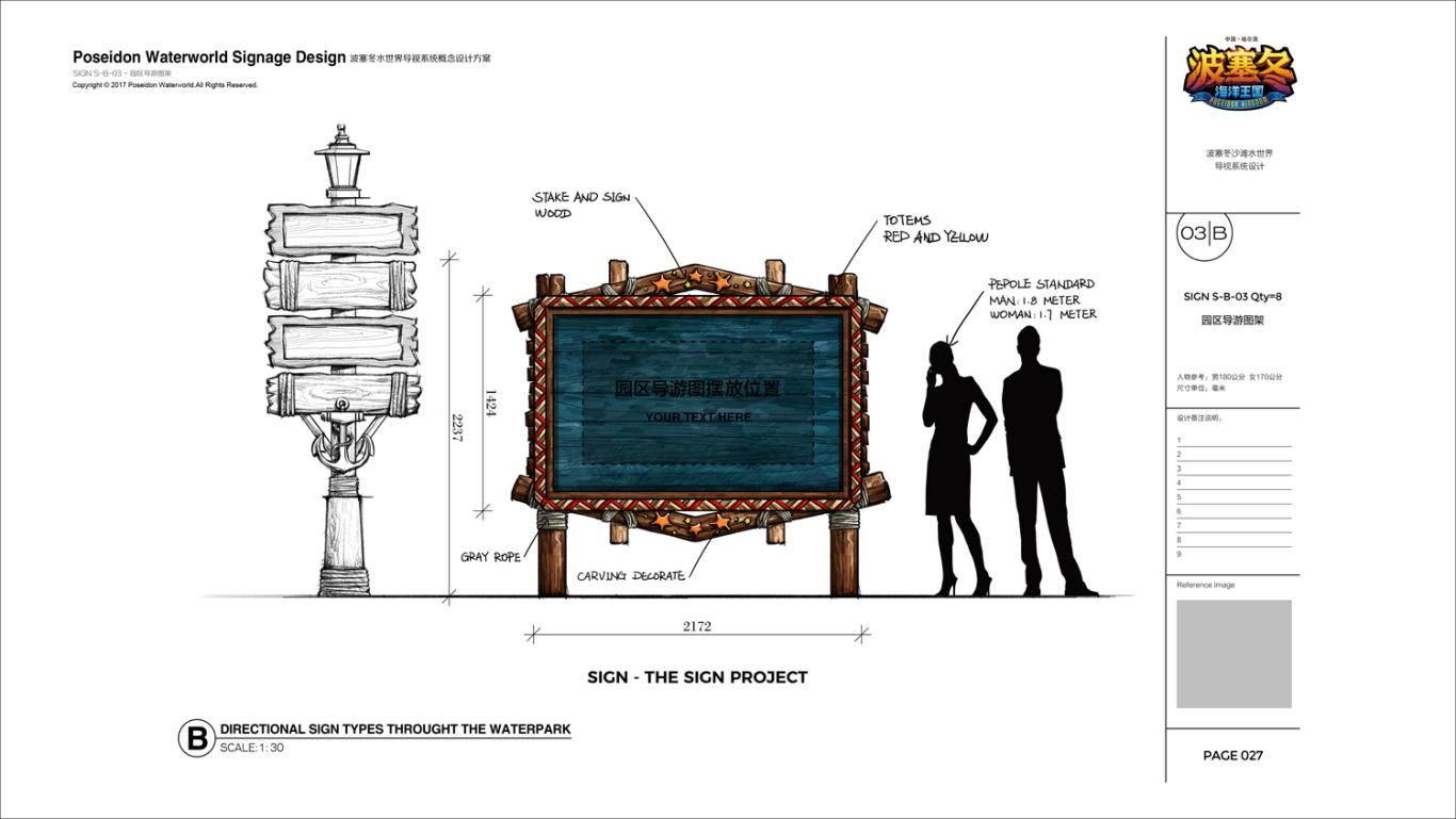 哈尔滨波塞冬水世界导视系统概念设计图34