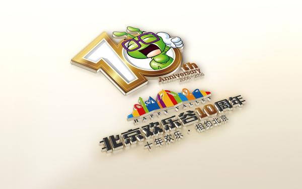 北京歡樂谷10周年紀念全國大賽獲獎logo
