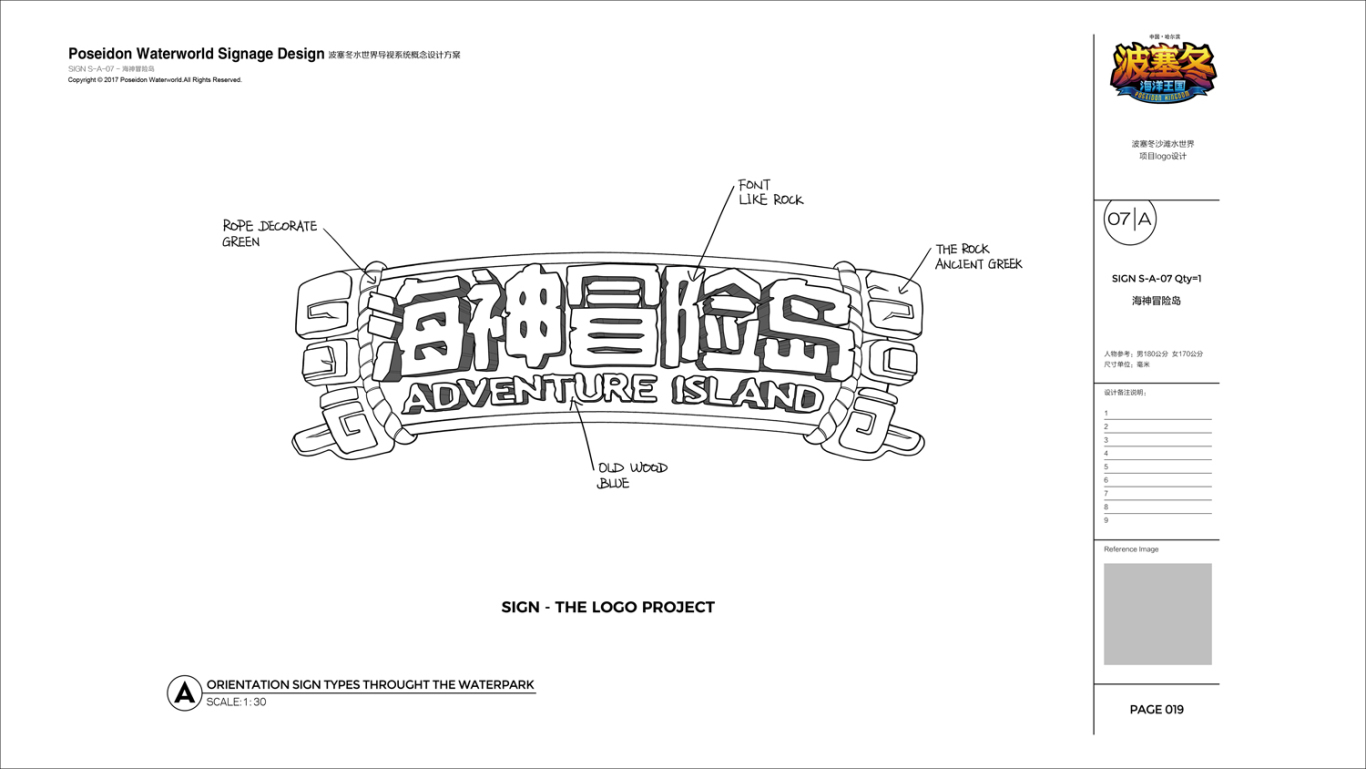 哈尔滨波塞冬水世界导视系统概念设计图22