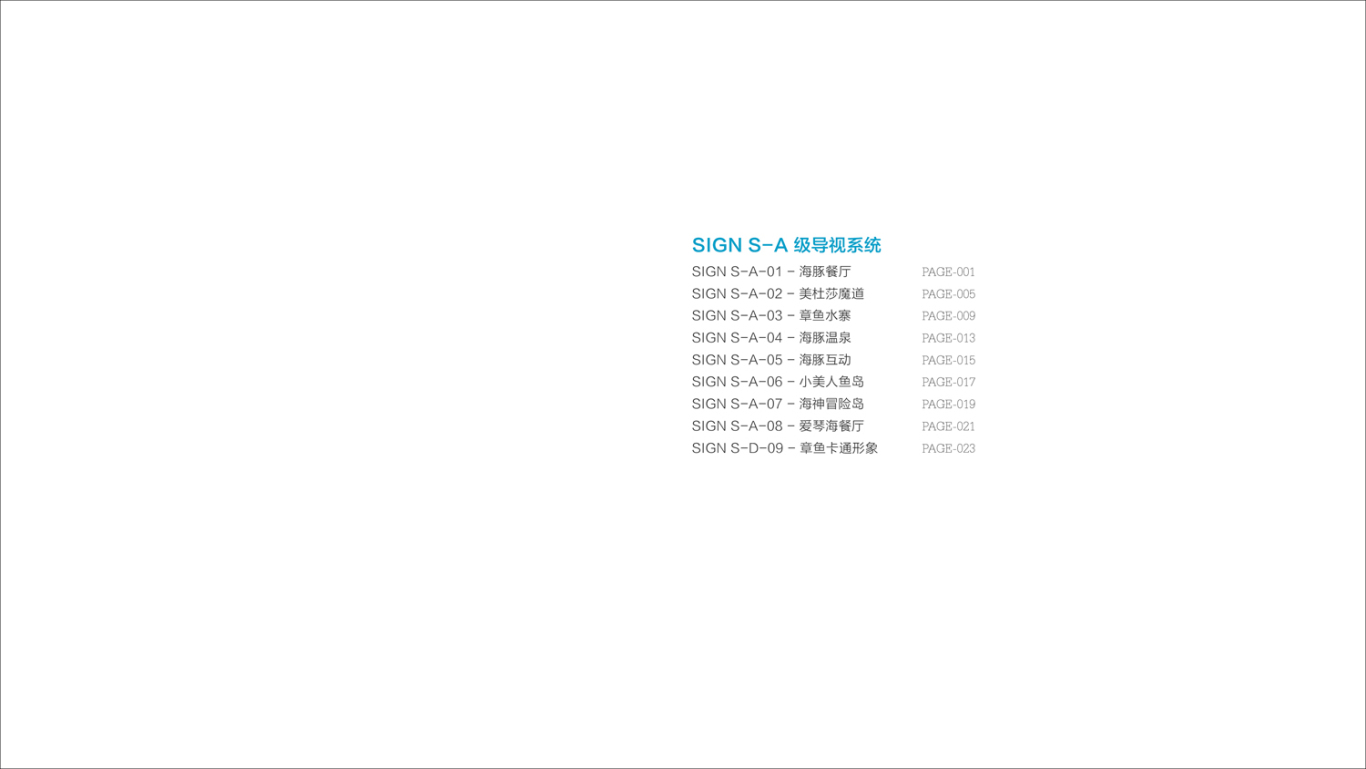 哈尔滨波塞冬水世界导视系统概念设计图3