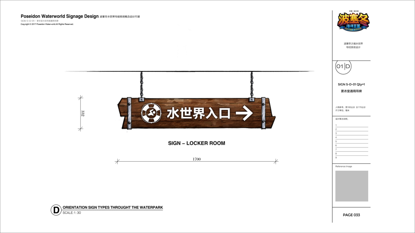 哈尔滨波塞冬水世界导视系统概念设计图44