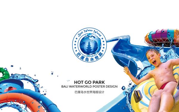 巴厘島水世界海報設計