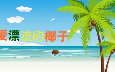 椰子漂流记