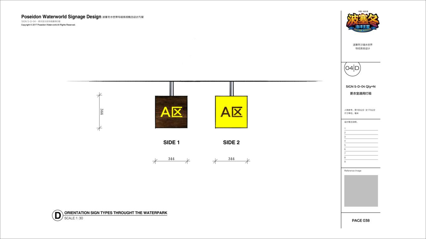 哈尔滨波塞冬水世界导视系统概念设计图49
