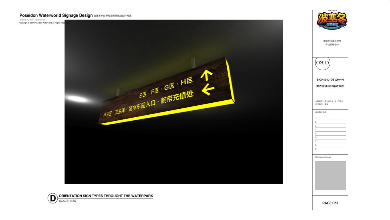 哈尔滨波塞冬水世界导视系统概念设计图48