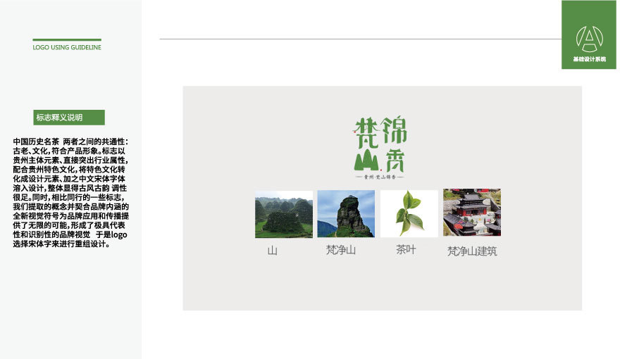梵山锦香 LOGO设计中标图3
