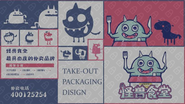 怪兽食堂包装设计入围方案0